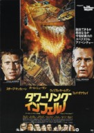 The Towering Inferno - Japanese Movie Poster (xs thumbnail)