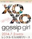 """Gossip Girl"" - Japanese Movie Poster (xs thumbnail)"