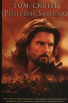 The Last Samurai - Czech DVD movie cover (xs thumbnail)