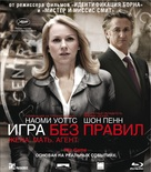 Fair Game - Russian Blu-Ray cover (xs thumbnail)