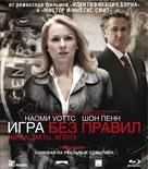Fair Game - Russian Blu-Ray movie cover (xs thumbnail)