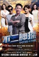 Bu er shen tan - Hong Kong Movie Poster (xs thumbnail)