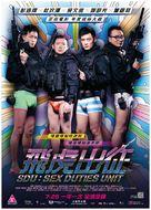 SDU: Sex Duties Unit - Hong Kong Movie Poster (xs thumbnail)