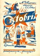 Oktyabr - Russian Movie Poster (xs thumbnail)