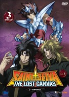 """Seinto Seiya: The Lost Canvas - Meio Shinwa"" - Spanish DVD movie cover (xs thumbnail)"