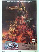 Mad Max 2 - Thai Movie Poster (xs thumbnail)