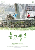"""Bomui walcheu"" - South Korean poster (xs thumbnail)"