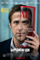 The Ides of March - Ukrainian Movie Poster (xs thumbnail)