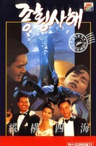 Once a Thief - South Korean VHS cover (xs thumbnail)