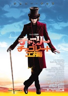 Charlie and the Chocolate Factory - Japanese Movie Poster (xs thumbnail)
