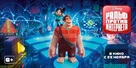 Ralph Breaks the Internet - Russian Movie Poster (xs thumbnail)