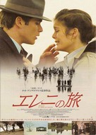 Eleni - Japanese poster (xs thumbnail)