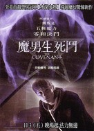 The Covenant - Taiwanese Movie Poster (xs thumbnail)