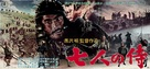 Shichinin no samurai - Japanese Movie Poster (xs thumbnail)