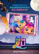 My Little Pony: A New Generation - South Korean Movie Poster (xs thumbnail)