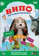 """Vipo: Adventures of the Flying Dog"" - Russian DVD movie cover (xs thumbnail)"