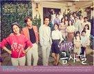 """Nae Ddal, Geum Sa-wol"" - South Korean Movie Poster (xs thumbnail)"