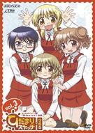 """Hidamari Sketch x 365"" - Japanese Movie Cover (xs thumbnail)"