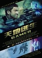 Gamer - Chinese Movie Poster (xs thumbnail)