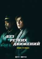 No Sudden Move - Russian Video on demand movie cover (xs thumbnail)