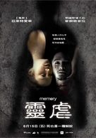 Rak Lorn - Taiwanese Movie Poster (xs thumbnail)