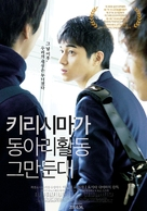 Kirishima, Bukatsu Yamerutteyo - South Korean Movie Poster (xs thumbnail)