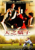The Emperor's Club - Chinese Movie Poster (xs thumbnail)