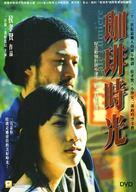 Kôhî jikô - Hong Kong Movie Cover (xs thumbnail)