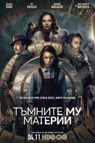 """His Dark Materials"" - Bulgarian Movie Poster (xs thumbnail)"