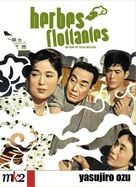 Ukigusa - French DVD cover (xs thumbnail)