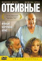 Côtelettes, Les - Russian DVD cover (xs thumbnail)