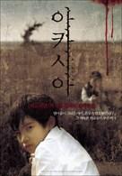 Acacia - South Korean poster (xs thumbnail)