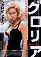 Gloria - Japanese Movie Poster (xs thumbnail)