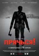 Pryachsya! - Russian Movie Poster (xs thumbnail)