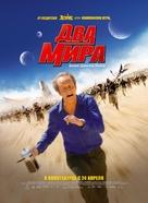 Les deux mondes - Russian Movie Poster (xs thumbnail)