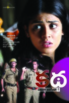 Katha - Indian Movie Poster (xs thumbnail)