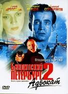 """Banditskiy Peterburg: Advokat"" - Russian DVD cover (xs thumbnail)"