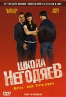 School for Scoundrels - Russian DVD cover (xs thumbnail)