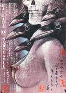 Narayama bushiko - Polish Movie Poster (xs thumbnail)