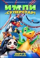 Urmel voll in Fahrt - Russian Movie Poster (xs thumbnail)