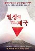 Ai no borei - South Korean Re-release movie poster (xs thumbnail)