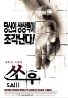 Saw - South Korean Movie Poster (xs thumbnail)