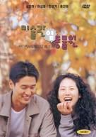 Misulgwan yup dongmulwon - South Korean DVD cover (xs thumbnail)