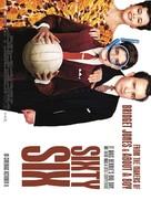 Sixty Six - British poster (xs thumbnail)