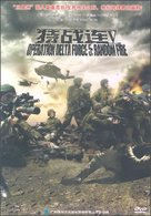 Operation Delta Force 5: Random Fire - Chinese DVD cover (xs thumbnail)