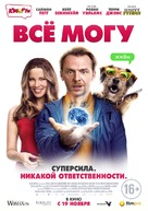 Absolutely Anything - Russian Movie Poster (xs thumbnail)