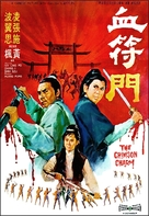 Xue fu men - Hong Kong Movie Poster (xs thumbnail)