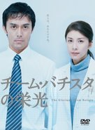 Chîmu bachisuta no eikô - Japanese Movie Cover (xs thumbnail)