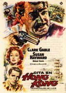 Soldier of Fortune - Spanish Movie Poster (xs thumbnail)