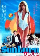 Sunburn - Japanese Movie Poster (xs thumbnail)